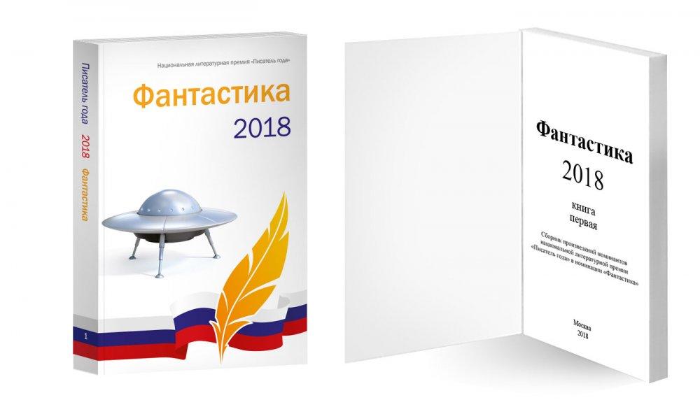 """Премия """"Писатель года"""""""